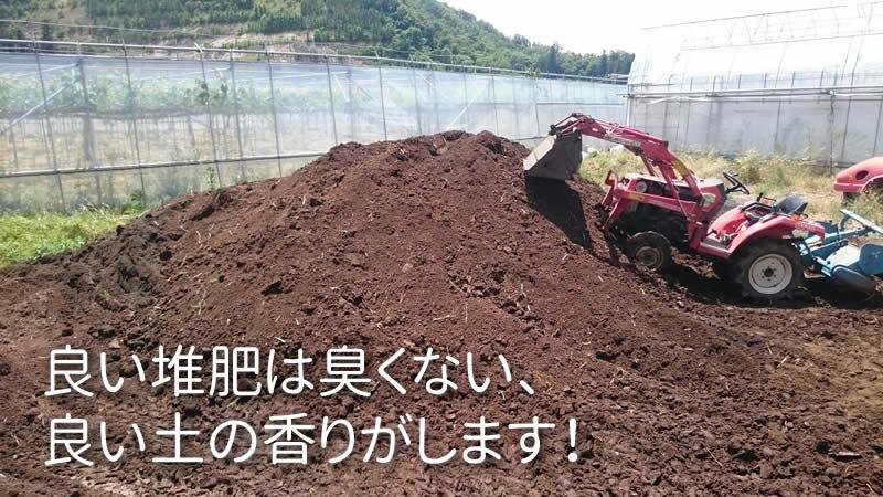 良い堆肥は臭くない、 良い土の香りがします!